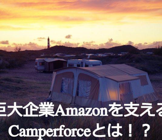 Amazon 倉庫