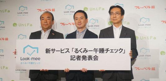 Startup World cup 2017で優勝したUnifaが新製品と資金調達を発表!